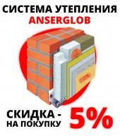 СКИДКА 5% НА ПОКУПКУ СИСТЕМЫ УТЕПЛЕНИЯ ANSERGLOB