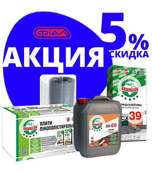 АКЦИЯ   5%