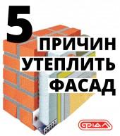 5 причин утеплить фасад
